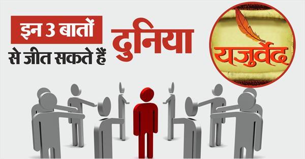 yajurveda shaloka in hindi