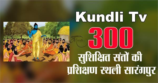 religious place of 300 educated saints in sarangpur