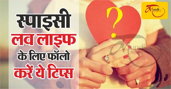 vastu tips to maintain love in your married life