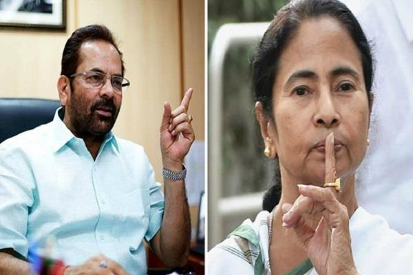 naqvi attack on mamata statement