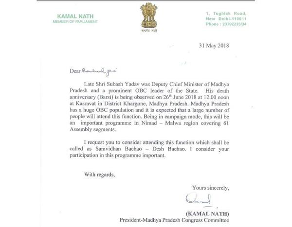 kamal nath gets viral letter raised by bjp