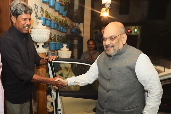 amit shah meets former cricket captain kapil dev
