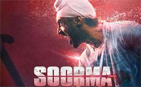 पाकिस्तान और कुवैत में रिलीज हुई दिलजीत की 'सूरमा'