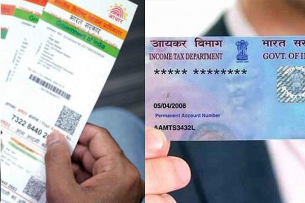 convenience now e pan card can be made through aadhaar card
