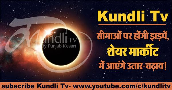 lunar eclipse chander grahan on 27th july