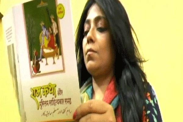 ramayana written in urdu by muslim woman