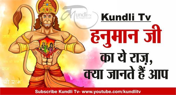 this secret of hanuman ji do you know