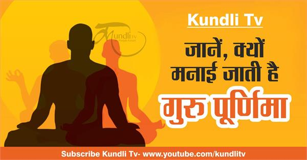 guru purnima special story