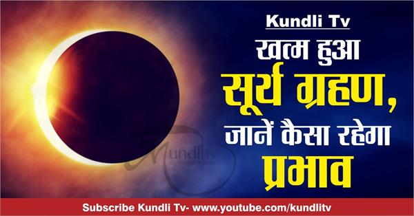 kundli tv solar eclipse 2018