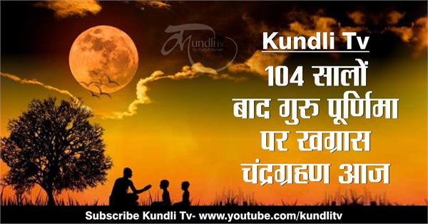 104 years after the lunar eclipse today on guru purnima