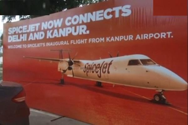 kanpur will start air service today