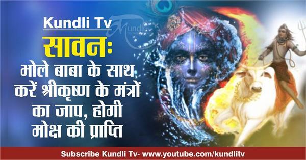 sri krishan special mantra
