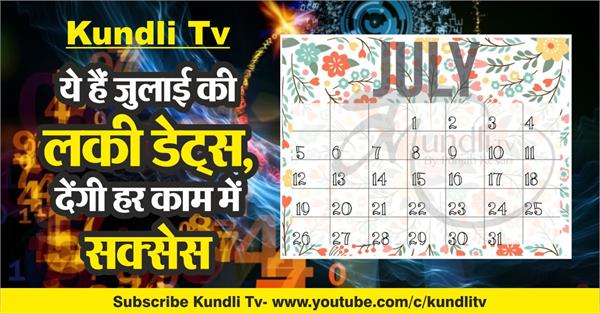 kundli tv these are lucky dates of july