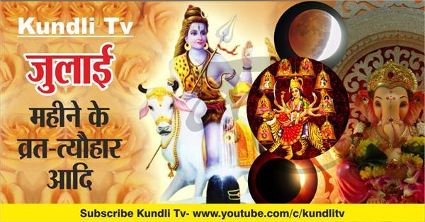 kundli tv fast festivals of july