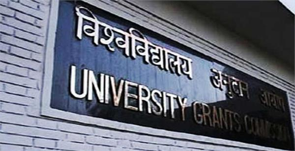 government has not taken any decision on granting grant to ugc