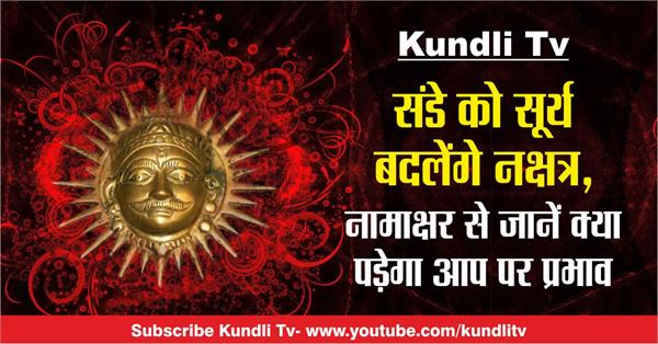 sun will change nakshatra