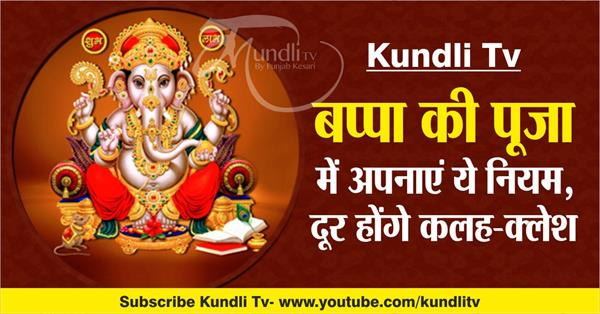 by following these rules you can also find bappa s grace