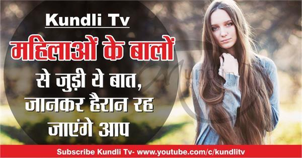 kundli tv womens hair