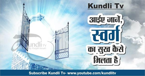 kundlitv learn how to get the happiness of heaven