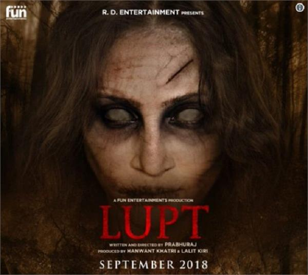 horror film lupt first poster is out now