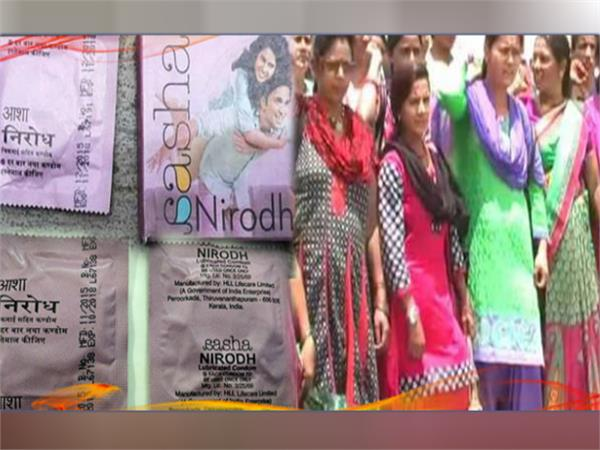name changed of asha condom in mp