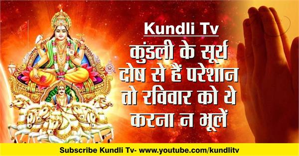 surya pujan for remove dosh from kundli