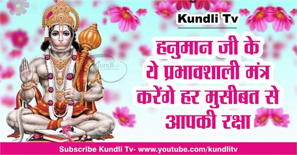 these hanuman mantra will protect you