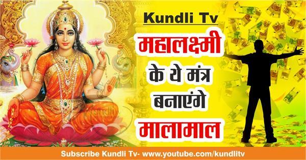 Kundli Tv- महालक्ष्मी के ये मंत्र