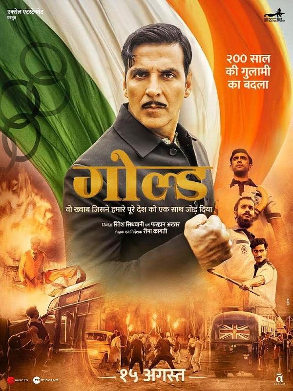 gold movie new poster out