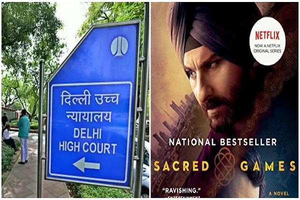 delhi hc says actor is not responsible for the sacred game