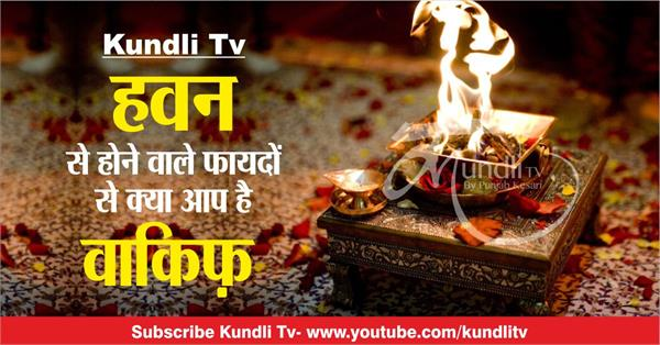 are you aware of the advantages of havan