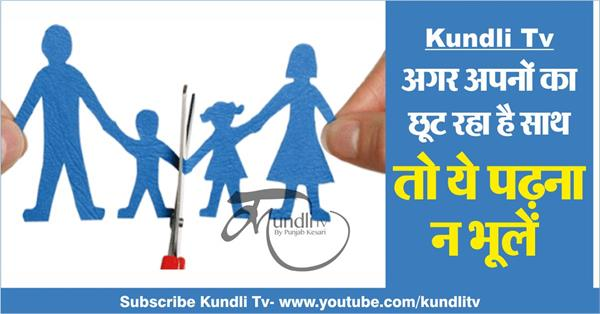 kundli tv if you are missing out then do not forget to read it