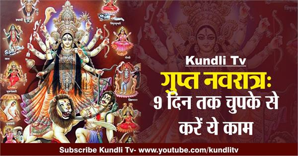 kundli tv gupta navratri do this secretly for 9 days