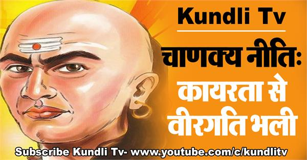 chanakya neeti in hindi