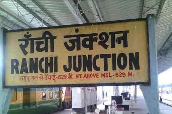 new app launches in ranchi platform and regional ticket on mobile