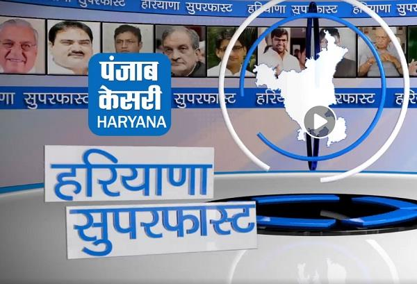 11072018 news bulletin of haryana today