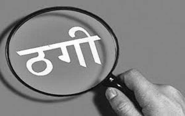 lakhs cheated by head constable of rpf in the name of getting jobs