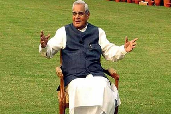 chand and good memories of shri atal bihari vajpayee ji