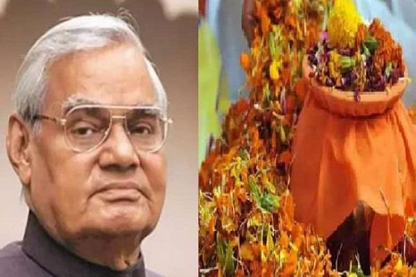 atal s bone kalash yatra shah will be handed over to the presidents