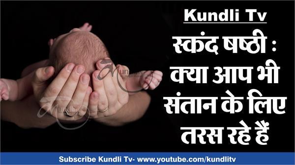 skanda satthi do you also yearn for children