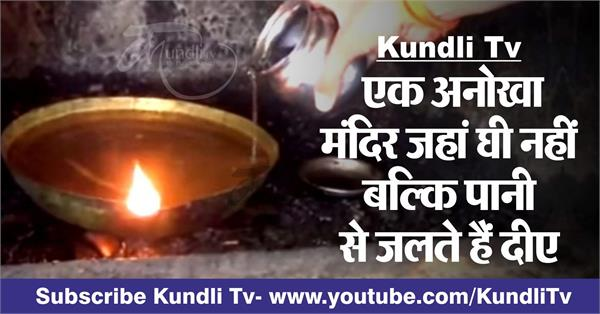 a unique temple that burns with water not ghee