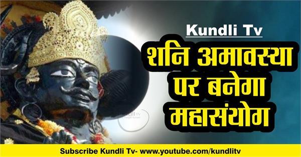 shani amavasya surya grahan