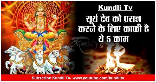 rules of surya dev worship