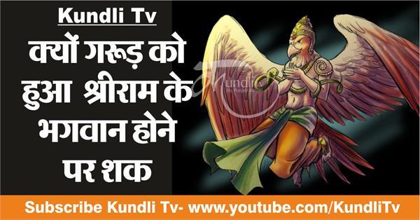 why garuda suspects being lord of shriram