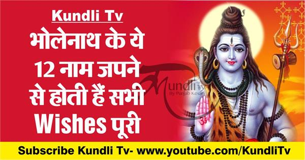 these 12 names of bholenath are done by chanting all the wishes