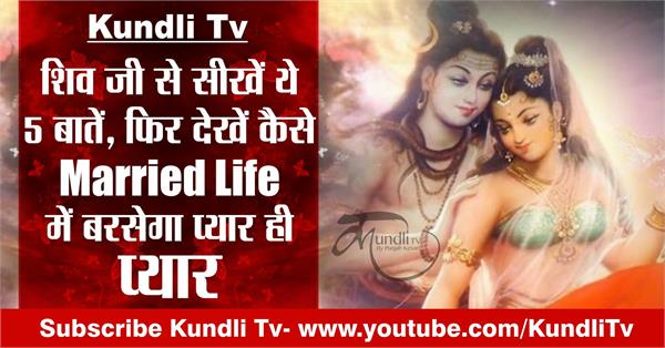 relationship tips every couple should learn from lord shiva and goddess parvati