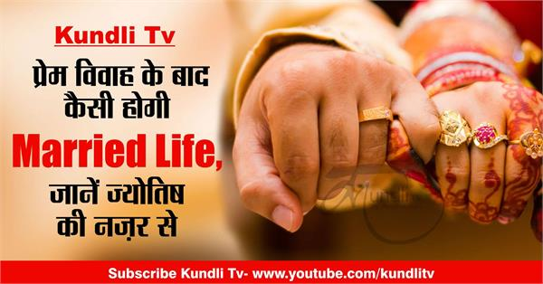 kundli tv married life after love marriage