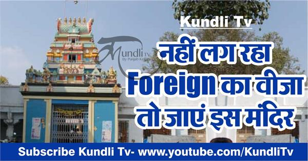 do not feel foreign visa then this temple