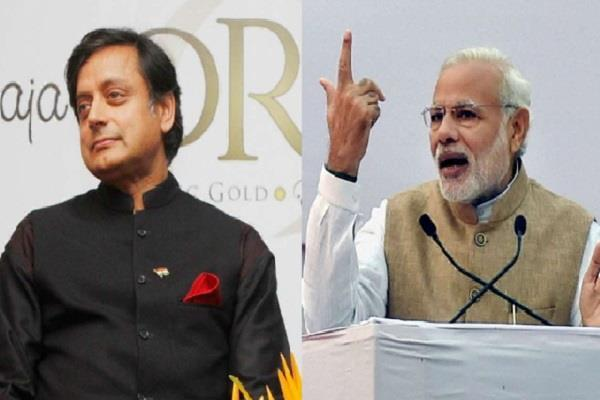 tharoor asked question to pm modi