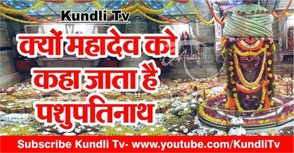 why mahadev is called pashupatinath